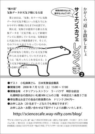 Scafeshirokuma02_2